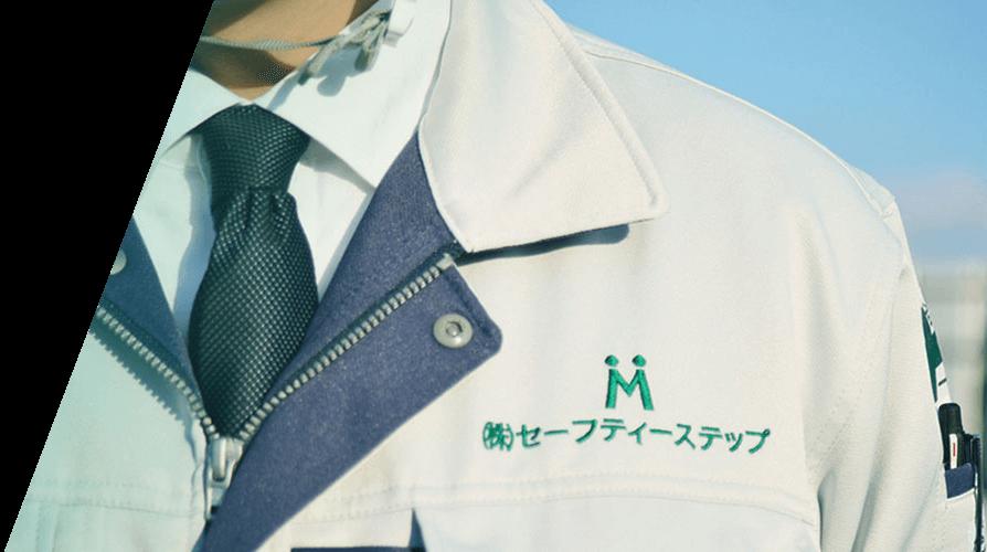 私たちについて|福島県の足場施工セーフティーステップ