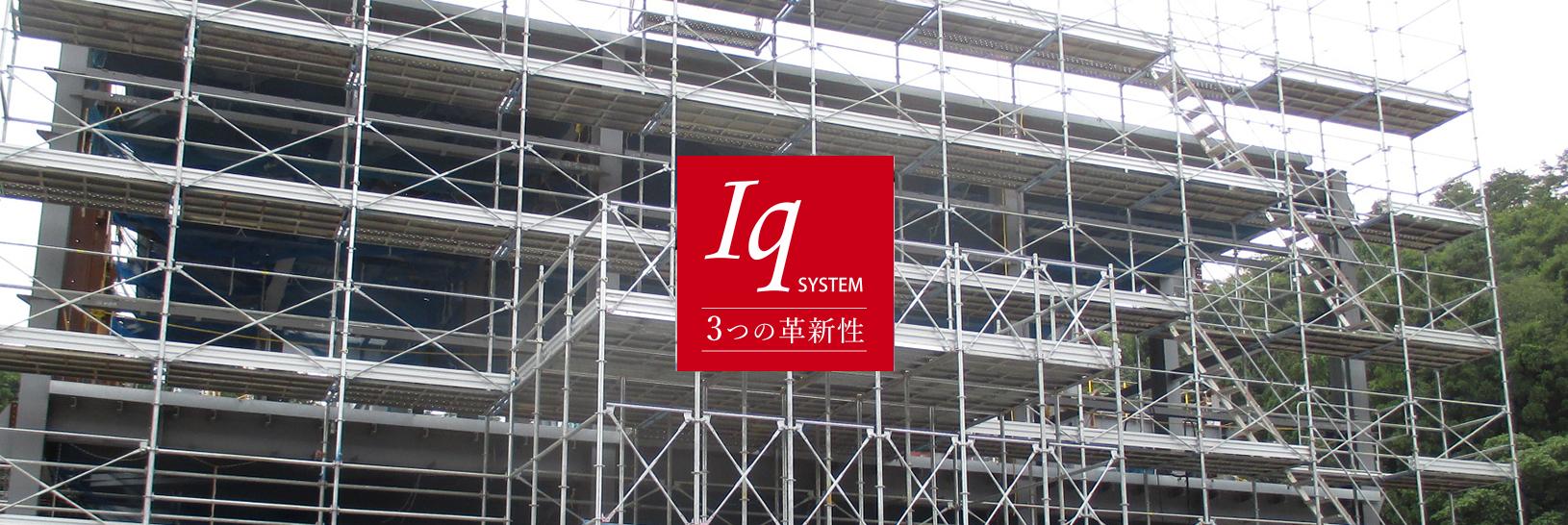 Iqシステム 3つの革新性