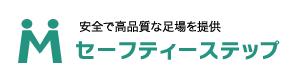 福島県の足場施工 セーフティーステップ