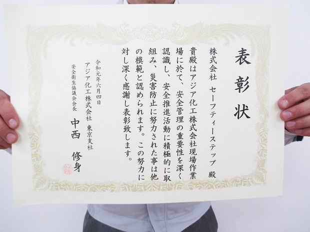 アジア化工株式会社様から表彰して頂きました