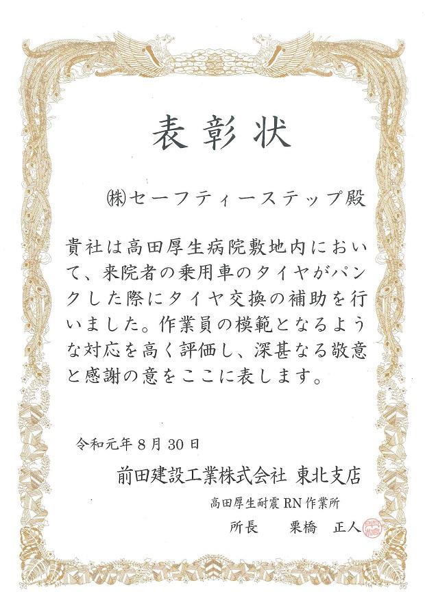 前田建設工業 東北支店様から表彰して頂きました